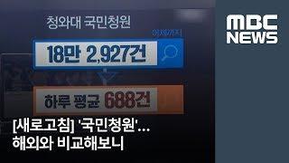 [새로고침] 문재인 정부 출범 1년, '국민청원'…해외와 비교해보니 (2018.05.10/뉴스데스크/MBC)