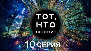 Тот, кто не спит - 10 серия | Интер