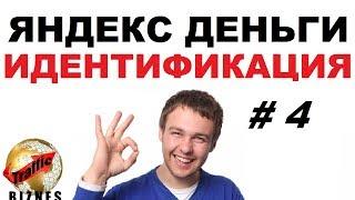 Идентификация Яндекс Деньги.Вот это проверенная идентификация Яндекс Деньги и Qiwi