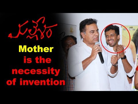 KTR Review About The Movie Mallesham