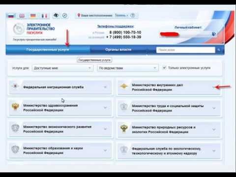 Поиск штрафов ГИБДД на сайте gosuslugi.ru