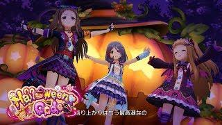 「デレステ」Halloween♥Code (Game Ver.) 小関麗奈、早坂美玲、市原仁奈 SSR