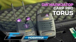 Набор сигнализаторов поклевки carp pro
