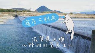 寝落ち動画「野洲川落差工」