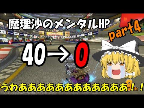 【ゆっくり実況】ゆっくり達とイケイケ!マリオカート8 part4