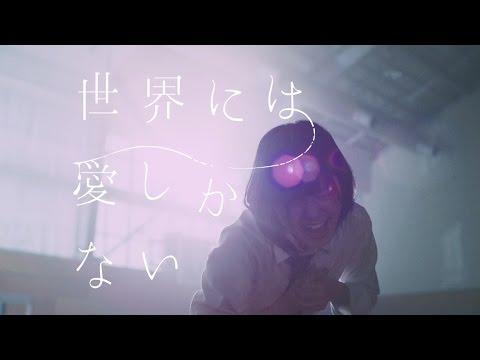 『世界には愛しかない』 PV ( #欅坂46 )
