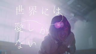 欅坂46『世界には愛しかない』