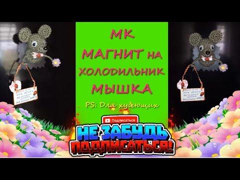 Магнит Мышка/Крысеныш на холодильник/Magnet Mouse / rat on the fridge.