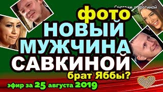 ДОМ 2 НОВОСТИ на 6 дней Раньше Эфира за 25 августа  2019