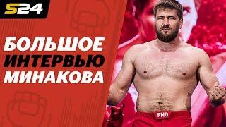 Минаков – про запросы Харитонова, Bellator и бое с А. Емельяненко | Sport24