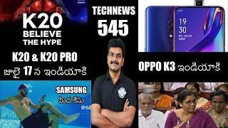 Technews 545 Redmi K20 & K20 Pro,OPPO K3,ASUS ROG 2,Huawei Ban,Motorola P50 etc