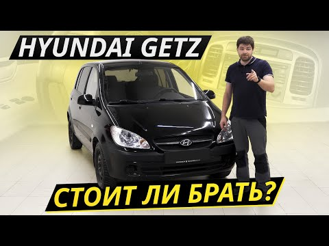 Хороший вариант за 300? Hyundai Getz   Подержанные автомобили