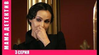 Сериал ГОДА! - Мама детектив 3 СЕРИЯ Русские мелодрамы, Русские детективы