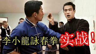 李小龍打詠春拳的速度比葉問快嗎?慢鏡頭看稀有的影片!