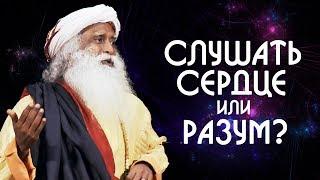 Слушать сердце или верить разуму? Садхгуру на Русском
