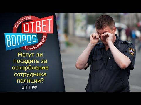 Оскорбление полицейского - статья! - штраф и наказание