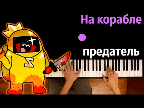 @МORIS  - На корабле предатель (Пародия на Кадиллак)● караоке | PIANO_KARAOKE ● ᴴᴰ + НОТЫ & MIDI