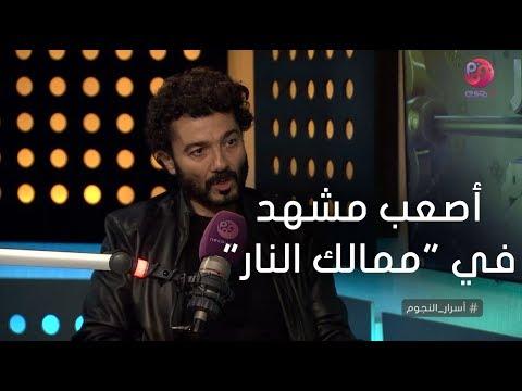 """خالد النبوي: هذا أصعب مشهد في """"ممالك النار"""""""