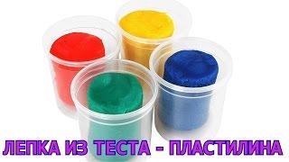 ПЛАСТИЛИН: Лепка из пластилина для детей (тесто - пластилин, соленое тесто). УРОК №2 «ОСНОВЫ ЛЕПКИ!»