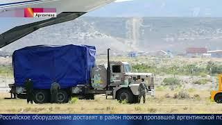 Российское оборудование доставят врайон поиска пропавшей аргентинской подлодки вближайшие дни.