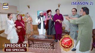 Bulbulay Season 2 Episode 54 [EID SPECIAL] | 24th May 2020 | ARY Digital Drama