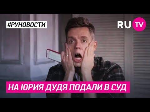 На Юрия Дудя подали в суд