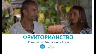 Интервью с Анной и Ара Аруш - бесценный опыт исцеления тела. Фрукторианцы-праноеды