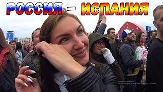 СЛЕЗЫ РАДОСТИ МАТЧ РОССИЯ-ИСПАНИЯ. ФАН ЗОНА КАЛИНИНГРАД