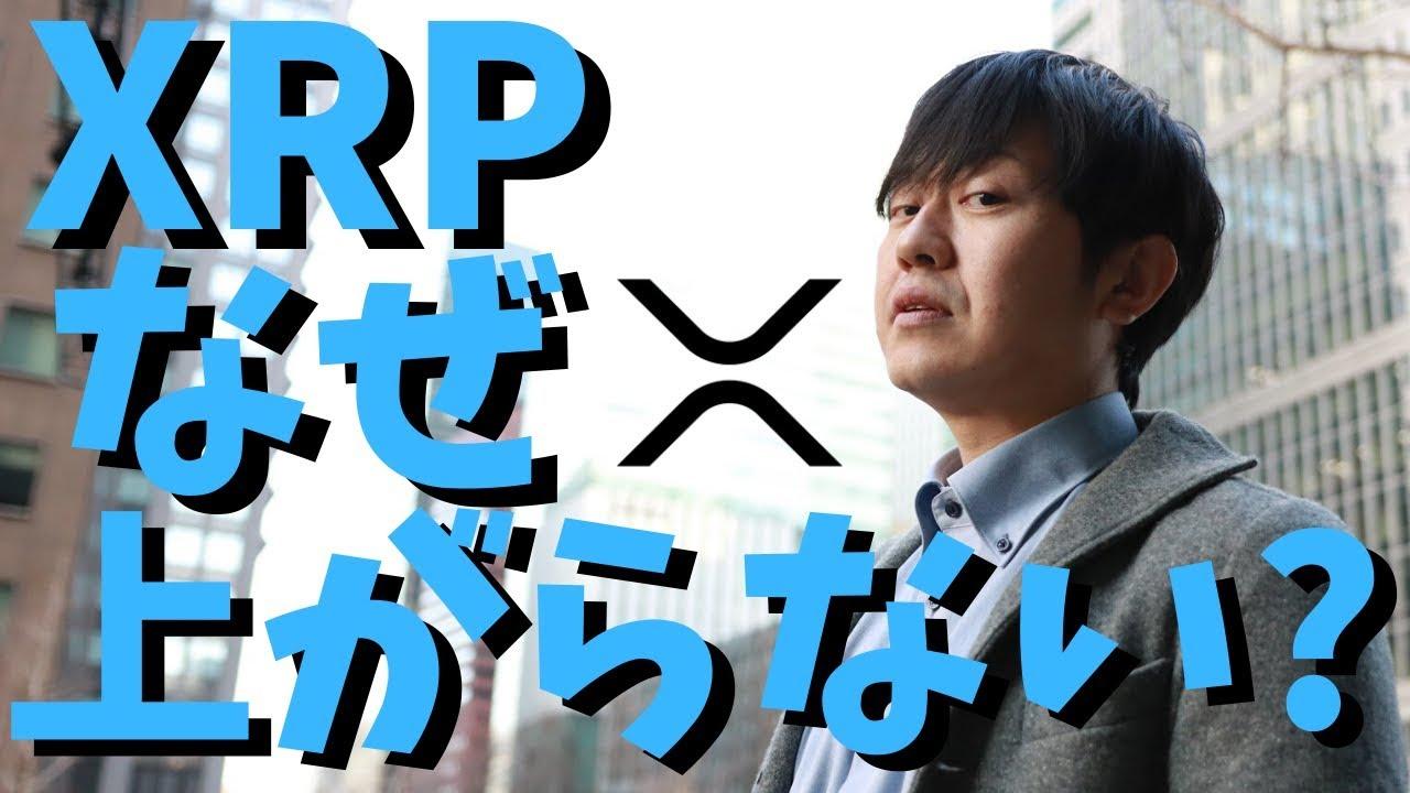 【仮想通貨】リップル(XRP)なぜ上がらない?理由について徹底解説!今後価格は上がっていくのか?最新情報! #リップル #XRP