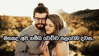 💔 Sinhala love breakup sad quotes   sinhala whatsapp status   MENA SL   sinhala sad quotes