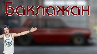 Уличные Гонки - Баклажан Гордея