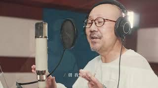 【完整版MV】腾格尔版《芒种》终于来啦!完美诠释硬核柔情!
