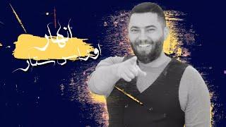 تحميل اغاني اوراس ستار - انهار (حصريا) | 2020 | Oras Sattar - Anhar MP3