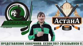 «Представление соперника». Сезон 2017-18. Выпуск 16. ХК «Астана»(выезд).