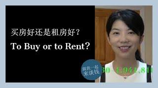第71期:买房好还是租房好?To Buy or to Rent?