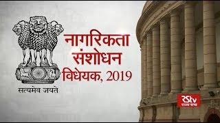 RSTV Vishesh – 11 December, 2019 : Citizenship Amendment Bill, 2019 | नागरिकता संशोधन विधेयक, 2019