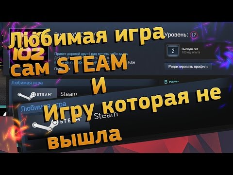 """Как поставить в """"Витрине Любимая игра"""" сам STEAM и Игру которая не вышла"""