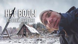 ДЕРЕВНЯ БЕЗ ВОДЫ. Детдомовец Сергей приехал на помощь. Бесплатная автолавка.