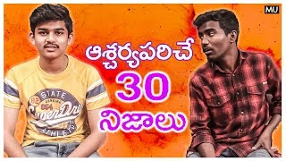 30 Interesting Facts || in Telugu || Amazing Facts || Mysteries and Unknown Facts