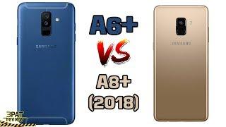 ||| SAMSUNG A6+ กับ A8+ (2018) ซื้อรุ่นไหนดี