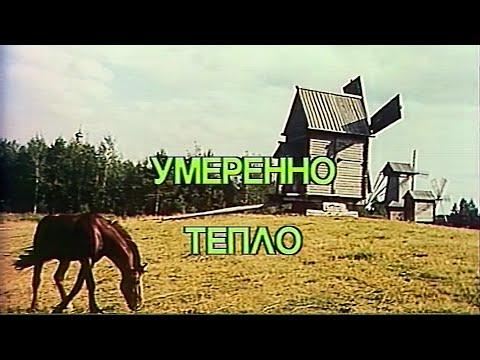 Анатолий Яковлев. Прогноз погоды на 23 августа 1987 года