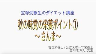 宝塚受験生のダイエット講座〜秋の味覚の栄養ポイント①さんま〜のサムネイル画像