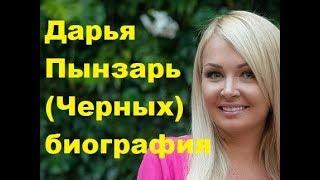 Дарья Пынзарь (Черных) биография. ДОМ-2 новости, новости шоу-бизнеса