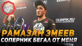 Рамазан Эмеев - соперник бегал от меня UFC Moscow