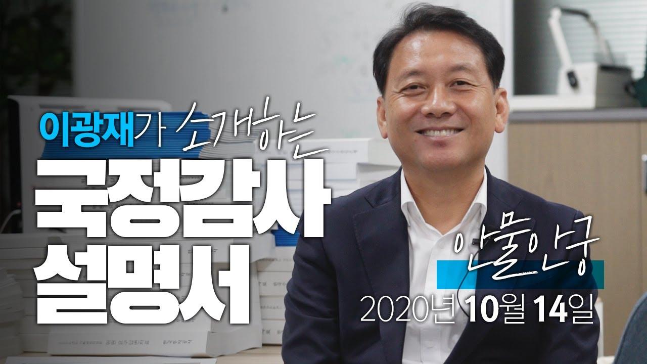 찾아오는 복지서비스│안물안궁 이광재가 소개하는 국정감사 설명서│2020.10.14.