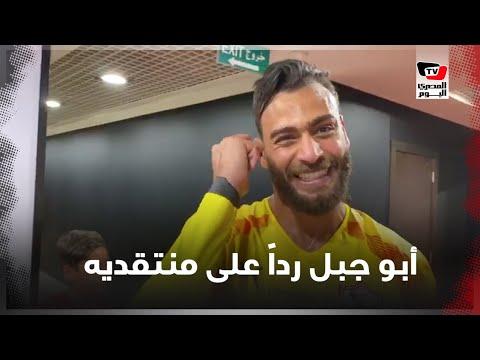 أبو جبل رداً على منتقديه: معايا ٢ سوبر في أسبوع.. ومنتظرين شعب الزمالك في مطار القاهرة