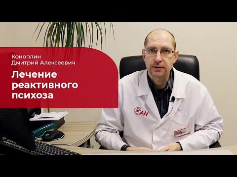 Реактивный психоз: ✅ лечение, симптомы и признаки | Что такое психогения?