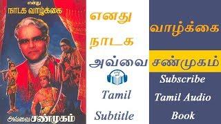 எனது நாடக வாழ்க்கை Enathu Naadaga Vaazhkai Part 3 By அவ்வை சண்முகம் Avvai Sanmugam Tamil Audio Book
