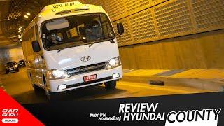 รีวิว Hyundai County (ฮุนได เคานท์ตี้) รถบัสขนาดเล็กเพื่อต่อยอดธุรกิจอย่างคุ้มค่า