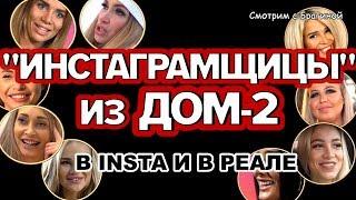 ИНСТАГРАМЩИЦЫ из  ДОМ 2. ФОТОШОП - сила!